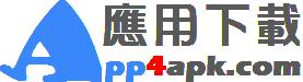 應用下載 | 免安裝軟體、好用APP推薦、APK下載網站