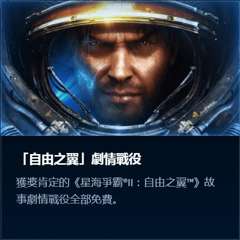 星海爭霸2-自由之翼-劇情戰役