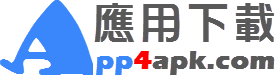 應用下載 | APK下載網站、好用APP推薦、日版遊戲下載、免安裝軟體