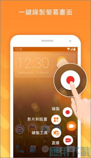 DU Recorder app - 螢幕錄影軟體