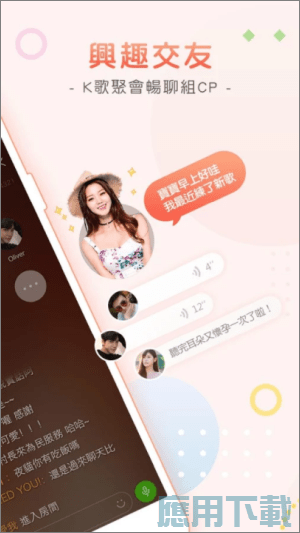 RC直播 app 交友軟體